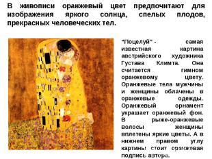 В живописи оранжевый цвет предпочитают для изображения яркого солнца, спелых пло