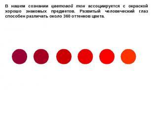 В нашем сознании цветовой тон ассоциируется с окраской хорошо знакомых предметов