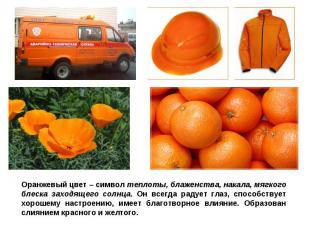 Оранжевый цвет – символ теплоты, блаженства, накала, мягкого блеска заходящего с