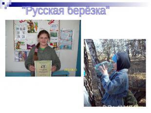 """""""Русская берёзка"""""""