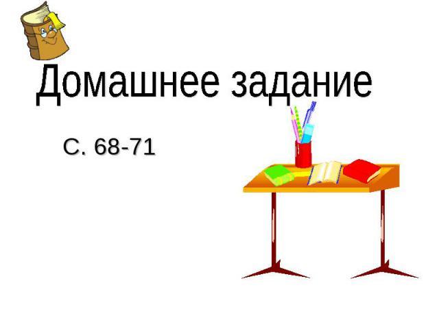 Домашнее задание С. 68-71