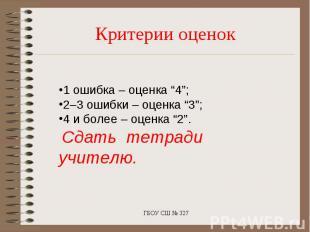 """Критерии оценок 1 ошибка – оценка """"4""""; 2–3 ошибки – оценка """"3""""; 4 и более – оцен"""