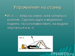 Упражнения на осанку И. п. — лежа на спине, ноги согнуты в коленях. Сделать вдох
