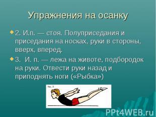 Упражнения на осанку 2. И.п. — стоя. Полуприседания и приседания на носках, руки