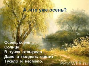 А, что уже осень? Осень, осень... Солнце В тучах отсырело - Даже в полдень свети