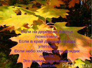 Если на деревьях листья пожелтели, Если в край далекий птицы улетели, Если небо