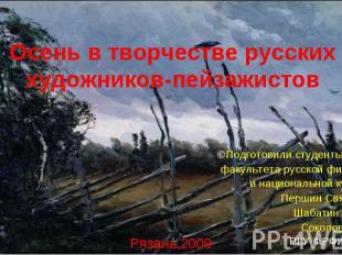 Осень в творчестве русских художников-пейзажистов ©Подготовили студенты 1 курса