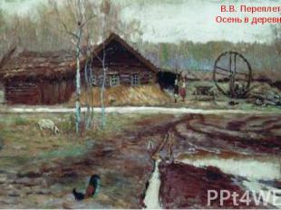 В.В. Переплетчиков. Осень в деревне. 1890