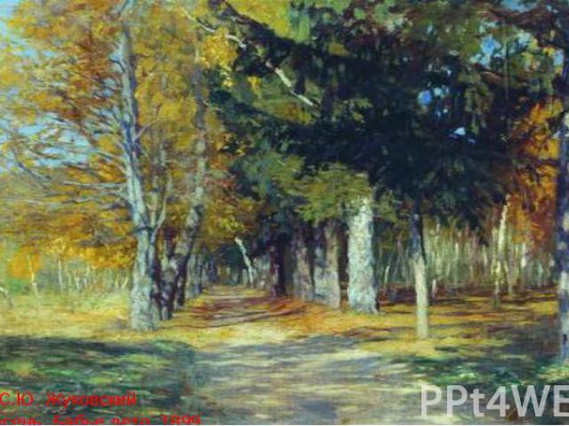 С.Ю. Жуковский Ясная осень. Бабье лето. 1899
