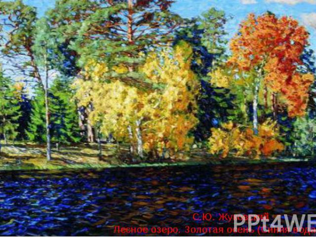 С.Ю. Жуковский Лесное озеро. Золотая осень (Синяя вода). 1912