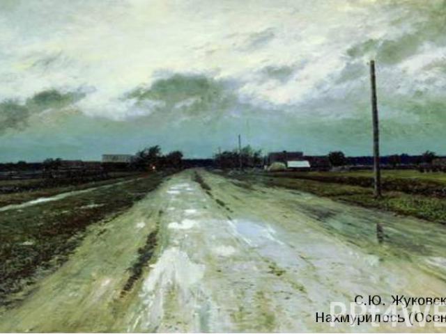 С.Ю. Жуковский Нахмурилось (Осень). 1896