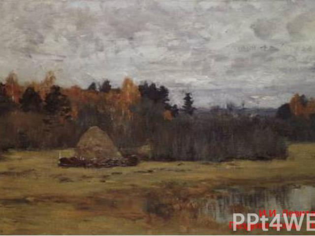 И.И. Левитан. Поздняя осень. 1894-1898