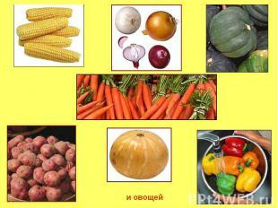 и овощей
