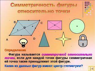 Симметричность фигуры относительно точки Определение Фигура называется симметрич