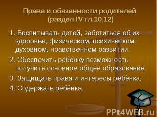 Права и обязанности родителей (раздел IV гл.10,12) 1. Воспитывать детей, заботит
