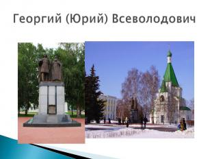 Георгий (Юрий) Всеволодович