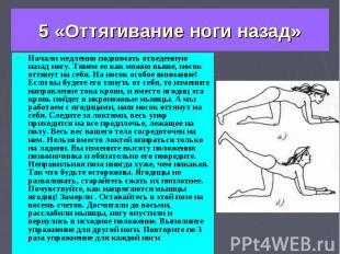 5 «Оттягивание ноги назад»Начали медленно поднимать отведенную назад ногу. Тянем
