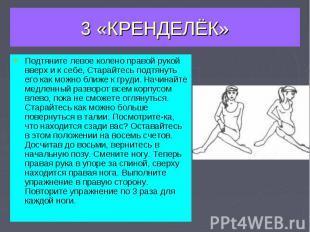 3 «КРЕНДЕЛЁК» Подтяните левое колено правой рукой вверх и к себе, Старайтесь под
