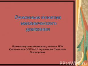 Основные понятия механического движения Презентацию приготовил учитель МОУ Купав