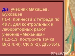 Д/з: учебник Мякишев, Буховцев §1-4, принести 2 тетради по 48 л. для контрольных