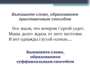 Выпишите слово, образованное приставочным способом Все знали, что вечером Сергей