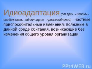 Идиоадаптация (от греч. «идиом» - особенность, «адаптация» - приспособление) – ч