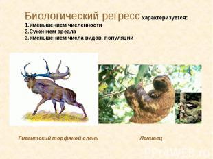 Биологический регресс характеризуется: 1.Уменьшением численности 2.Сужением ареа