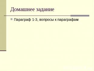 Домашнее задание Параграф 1-3, вопросы к параграфам