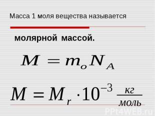 Масса 1 моля вещества называется молярной массой.
