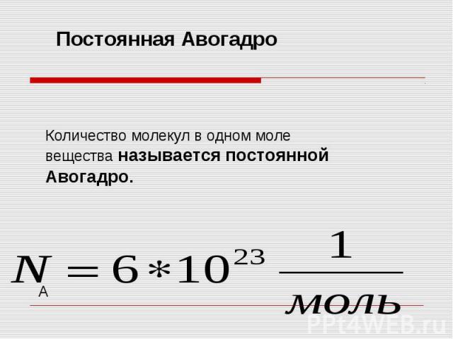 Постоянная Авогадро Количество молекул в одном моле вещества называется постоянной Авогадро.