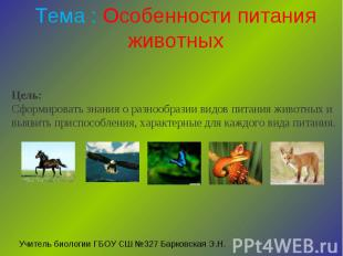 Тема : Особенности питания животных Цель: Сформировать знания о разнообразии вид