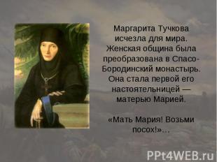 Маргарита Тучкова исчезла для мира. Женская община была преобразована в Спасо-Бо