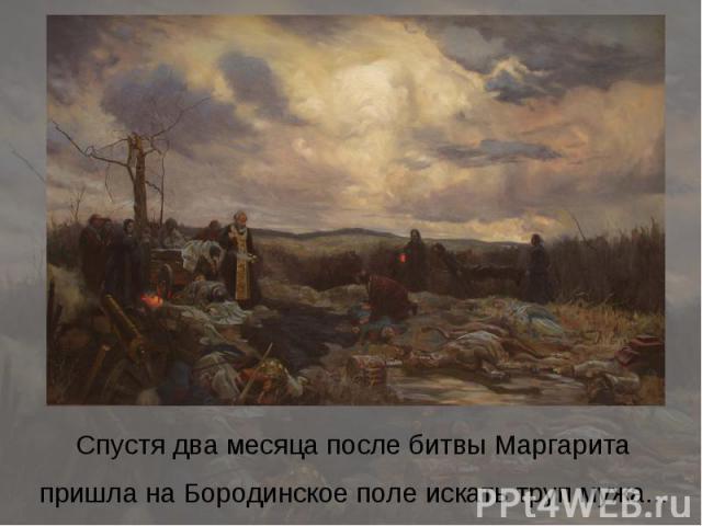 Спустя два месяца после битвы Маргарита пришла на Бородинское поле искать труп мужа...