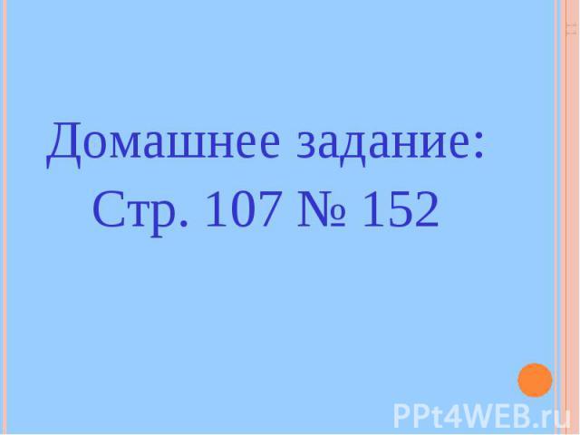 Домашнее задание: Стр. 107 № 152