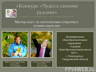 «Конкурс «Чудеса своими руками» Сообщества взаимопомощи учителей http://pedsovet