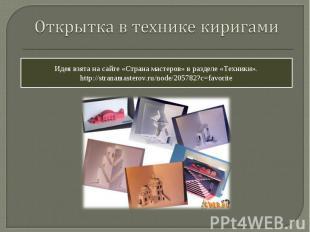 Открытка в технике киригами Идея взята на сайте «Страна мастеров» в разделе «Тех