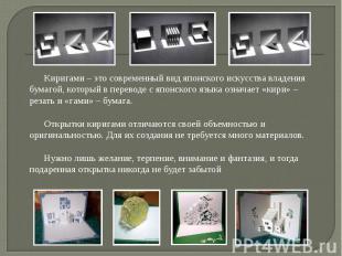 Киригами – это современный вид японского искусства владения бумагой, который в п