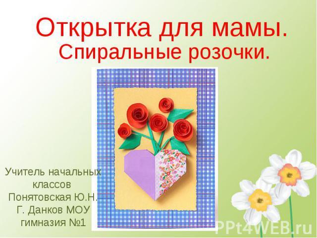 160Презентация поздравительная открытка для мамы