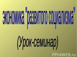 "Экономика ""развитого социализма"" (Урок-семинар)"