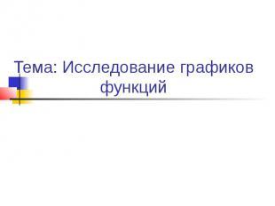 Тема: Исследование графиков функций