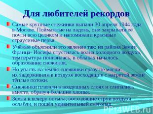 Для любителей рекордов Самые крупные снежинки выпали 30 апреля 1944 года в Москв
