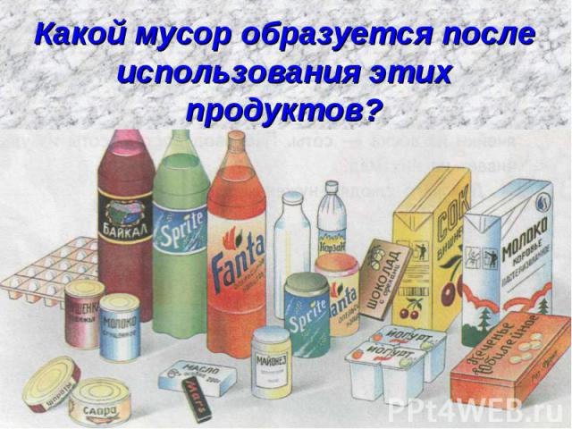 Какой мусор образуется после использования этих продуктов?
