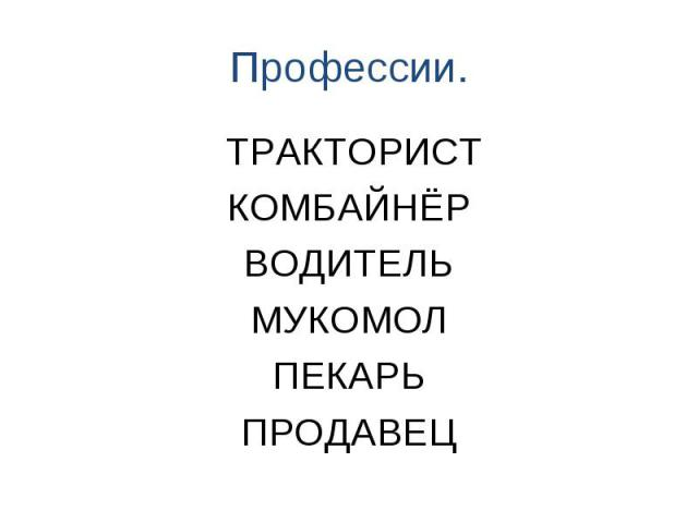 Профессии. ТРАКТОРИСТ КОМБАЙНЁР ВОДИТЕЛЬ МУКОМОЛ ПЕКАРЬ ПРОДАВЕЦ