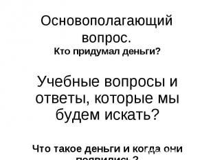 Основополагающий вопрос. Кто придумал деньги? Учебные вопросы и ответы, которые