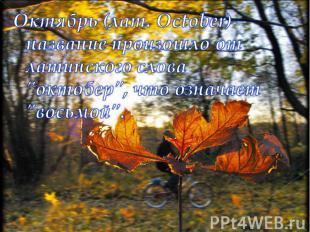 """Октябрь (лат. October) – название произошло от латинского слова """"октобер"""", что о"""
