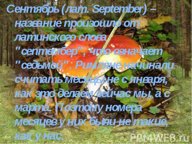 Сентябрь (лат. September) – название произошло от латинского слова