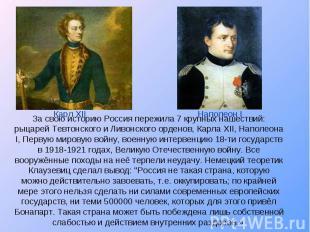 За свою историю Россия пережила 7 крупных нашествий: рыцарей Тевтонского и Ливон