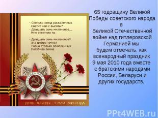 65 годовщину Великой Победы советского народа в Великой Отечественной войне над