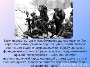 Были народы, которым освобождение далось нелегко. Так народ Вьетнама добыл её до