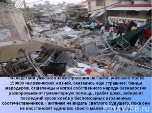 Последствия ужасного землетрясения на Гаити, унесшего более 150000 человеческих